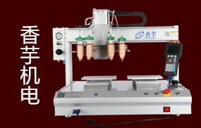 自动点胶机优选供应商-香芋机电