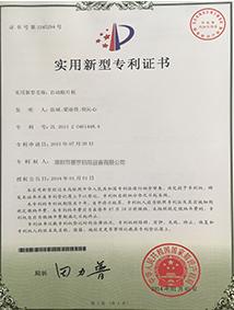 自动化设备专利证书