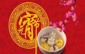 香芋机电祝您元宵节快乐!