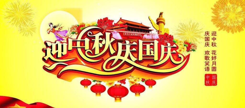 香芋机电祝贺合作伙伴以及香芋家人们中秋国庆双节快乐!